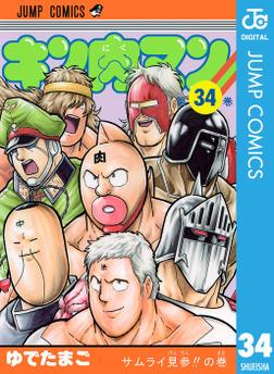 キン肉マン 34-電子書籍