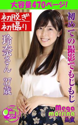 【Megamorrina 熟蜜】 初めての撮影でもじもじ 玲奈さん37歳-電子書籍