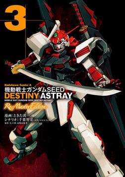 機動戦士ガンダムSEED DESTINY ASTRAY Re: Master Edition(3)-電子書籍
