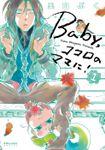 【期間限定 無料お試し版】Baby,ココロのママに!(1)