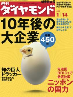 週刊ダイヤモンド 06年1月14日号-電子書籍