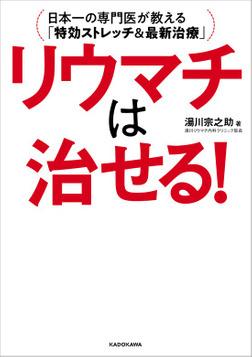 リウマチは治せる! 日本一の専門医が教える「特効ストレッチ&最新治療」-電子書籍