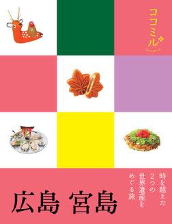 ココミル 広島 宮島(2020年版)-電子書籍