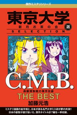 C.M.B 森羅博物館の事件目録 THE BEST 東京大学SELECTION-電子書籍