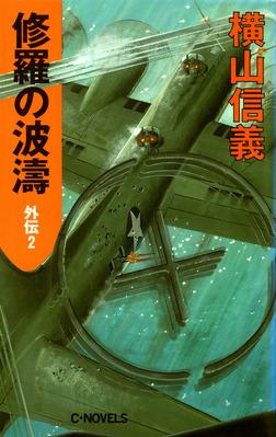 修羅の波濤 外伝2-電子書籍