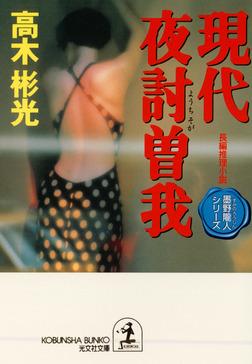 現代夜討曽我~墨野隴人シリーズ4~-電子書籍