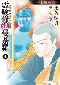 密教僧 秋月慈童の秘儀 霊験修法曼荼羅(4)