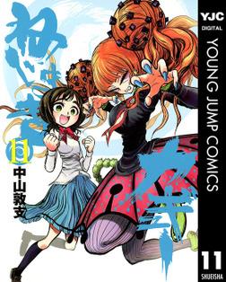 ねじまきカギュー 11-電子書籍