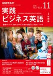 NHKラジオ 実践ビジネス英語 2018年11月号