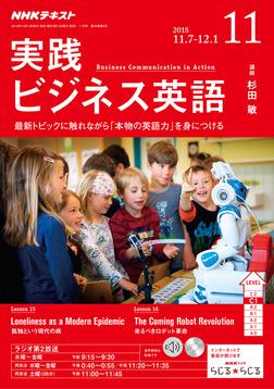 NHKラジオ 実践ビジネス英語 2018年11月号-電子書籍