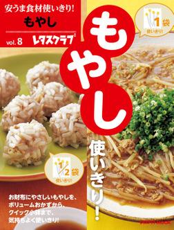 安うま食材使いきり!vol.8 もやし-電子書籍