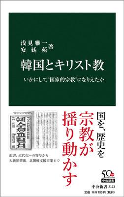 """韓国とキリスト教 いかにして""""国家的宗教""""になりえたか-電子書籍"""