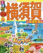 るるぶ横須賀 三浦 逗子 葉山(2022年版)