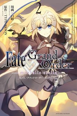 Fate/Grand Order -mortalis:stella-: 2-電子書籍