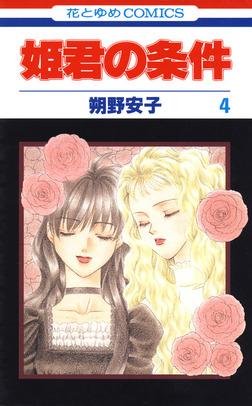 姫君の条件 4巻-電子書籍