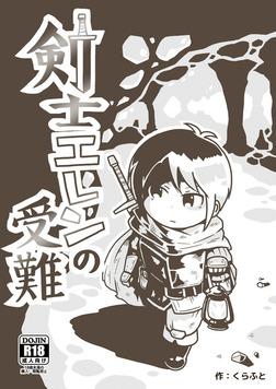 剣士エレンの受難-電子書籍