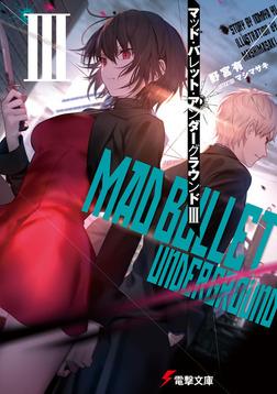 マッド・バレット・アンダーグラウンドIII-電子書籍
