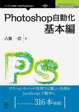 Photoshop自動化基本編-電子書籍