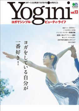 Yogini(ヨギーニ) (Vol.13)-電子書籍