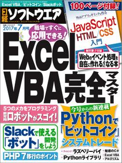 日経ソフトウエア 2017年 7月号 [雑誌]-電子書籍