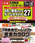 週刊ファミ通 2015年8月6日号 特典小冊子