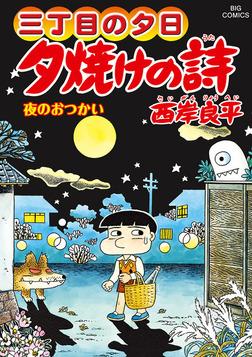 三丁目の夕日 夕焼けの詩(67)-電子書籍