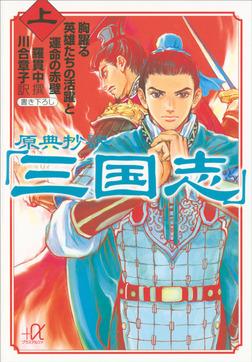 原典抄訳「三国志」(上) 胸躍る英雄たちの活躍と運命の赤壁-電子書籍