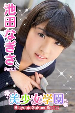 美少女学園 池田なぎさ Part.1-電子書籍