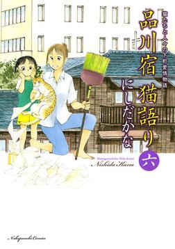 品川宿 猫語り / 6-電子書籍