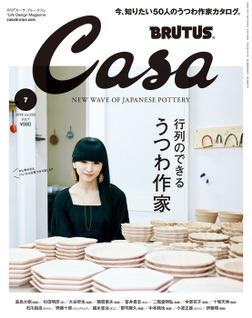 Casa BRUTUS(カーサ ブルータス) 2018年 7月号 [行列のできるうつわ作家]-電子書籍