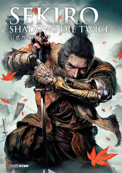SEKIRO: SHADOWS DIE TWICE 公式ガイドブック-電子書籍