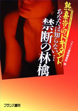 熟妻告白ドキュメント あなたは知らない… 禁断の林檎-電子書籍