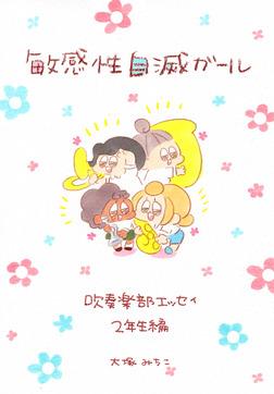 敏感性自滅ガール~吹奏楽部エッセイ~ 2年生編-電子書籍