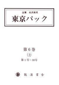 覆刻 東京パック 第6巻 上