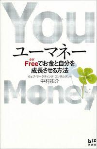 ユーマネー Free(ただ)でお金と自分を成長させる方法