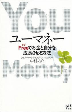 ユーマネー Free(ただ)でお金と自分を成長させる方法-電子書籍