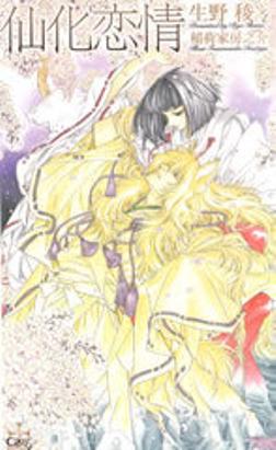 仙化恋情-電子書籍