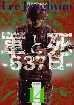 軍と死 -637日- 分冊版14-電子書籍