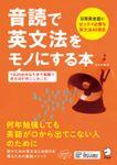 [音声DL付]音読で英文法をモノにする本