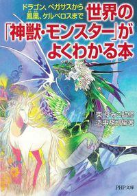 世界の「神獣・モンスター」がよくわかる本 ドラゴン、ペガサスから鳳凰、ケルベロスまで