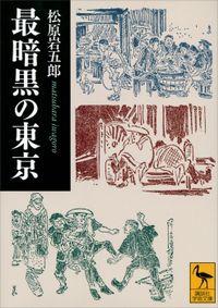 最暗黒の東京(講談社学術文庫)