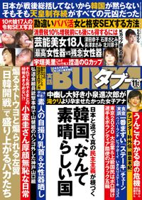 実話BUNKAタブー2019年11月号