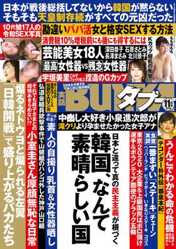 実話BUNKAタブー2019年11月号-電子書籍