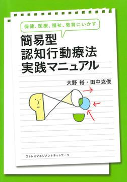 保健、医療、福祉、教育にいかす 簡易型認知行動療法実践マニュアル(きずな出版)-電子書籍