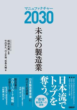 マニュファクチャー2030 未来の製造業-電子書籍