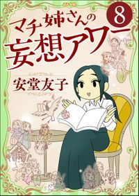 マチ姉さんの妄想アワー(分冊版) 【第8話】