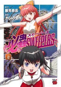 必蟲SWEEPERS 2