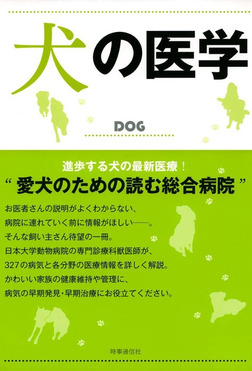 犬の医学-電子書籍