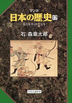 マンガ日本の歴史17(中世篇) - 蒙古襲来と海外交流-電子書籍