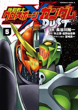 機動戦士クロスボーン・ガンダム DUST(5)-電子書籍